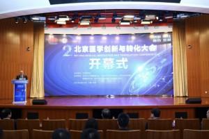 打通全流程创新链条,促进产学研协同创新——2021北京医学创新与转化大会隆重召开